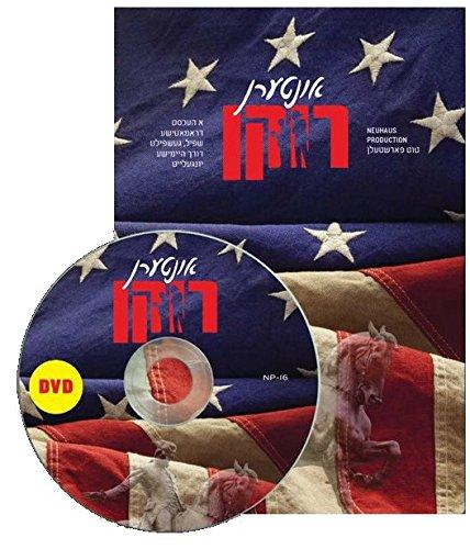 Intern Riken - DVD - אונטערן רוקן