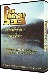 Al Naharos Bavel - Yiddish DVD - על נהרות בבל