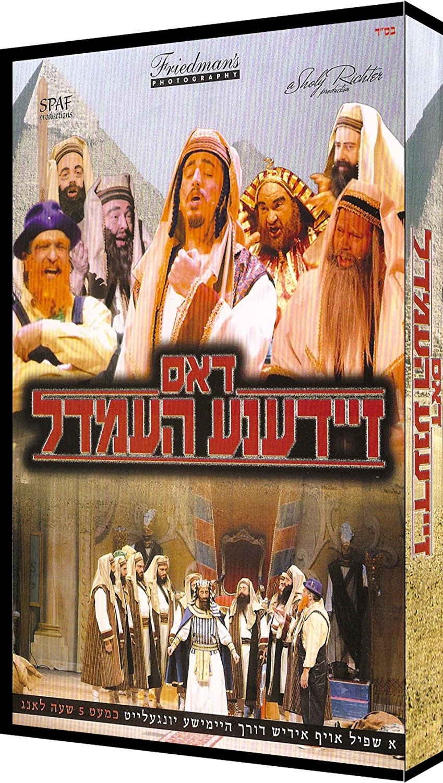 Dos Zeidene Hemedel - Yiddish DVD - דאס זיידענע העמדל