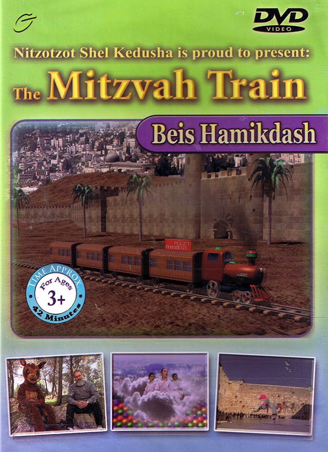 The Mitzvah Train: Beis Hamikdash - DVD