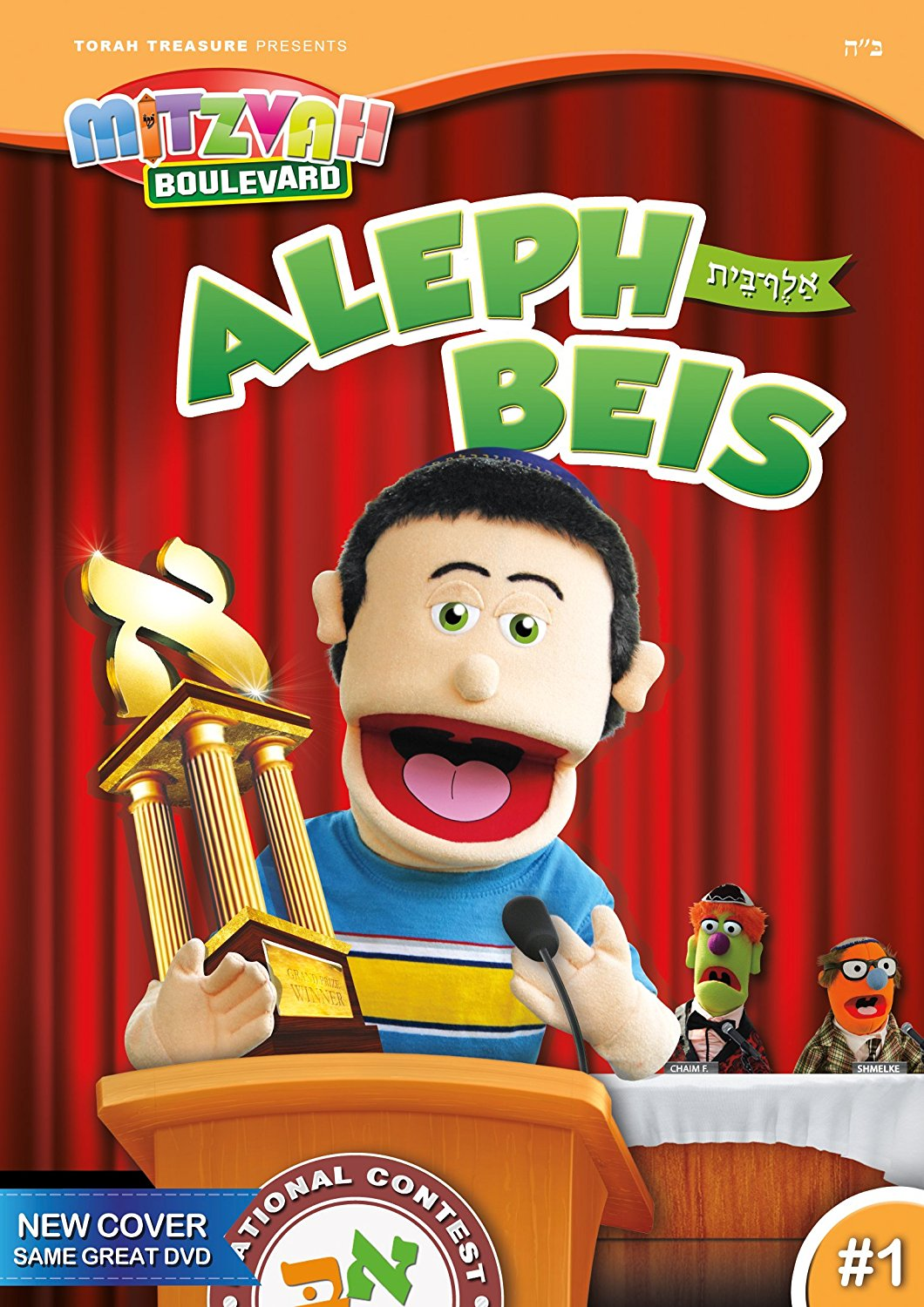 Mitzvah Boulevard Volume 1 / Eli Learns His Aleph Beis DVD
