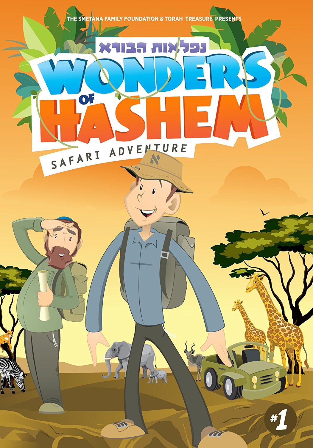 Wonders of Hashem - Safari Adventure - DVD