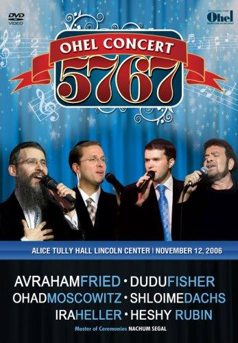Ohel Concert 5767 - DVD