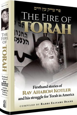 The Fire of Torah