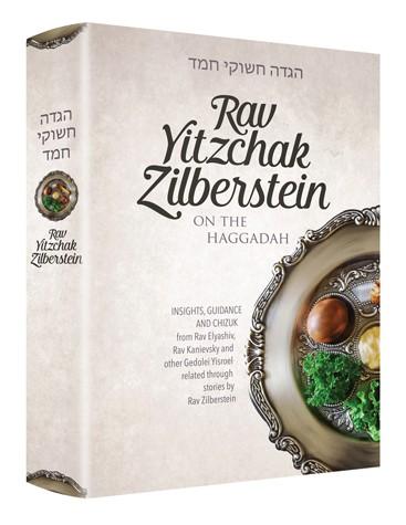 Rav Yitzchak Zilberstein Haggadah