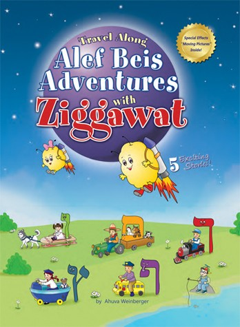 Travel Along Alef Bais with Ziggawat