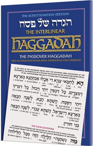 Schottenstein Ed Interlinear Haggadah - H/C