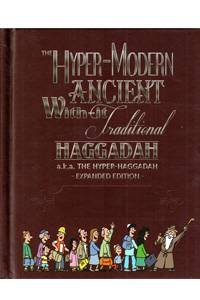 The Hyper-Modern Ancient With-It Traditional Haggadah