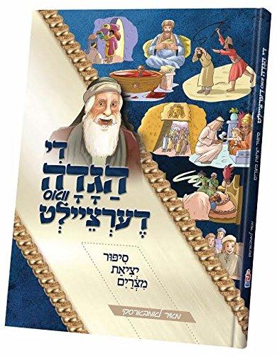 Di Haggadah Vus Dertzeilrt - די הגדה וואס דערציילט