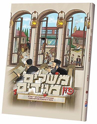 Mesholim Fun Maggidim - משלים פון מגידים