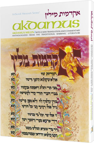 Akdamus Millin  - A new translation and commentary anthologized from the traditional Rabbinic literature