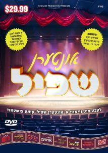 Interen Shpiel - DVD - אונטערן שפיל