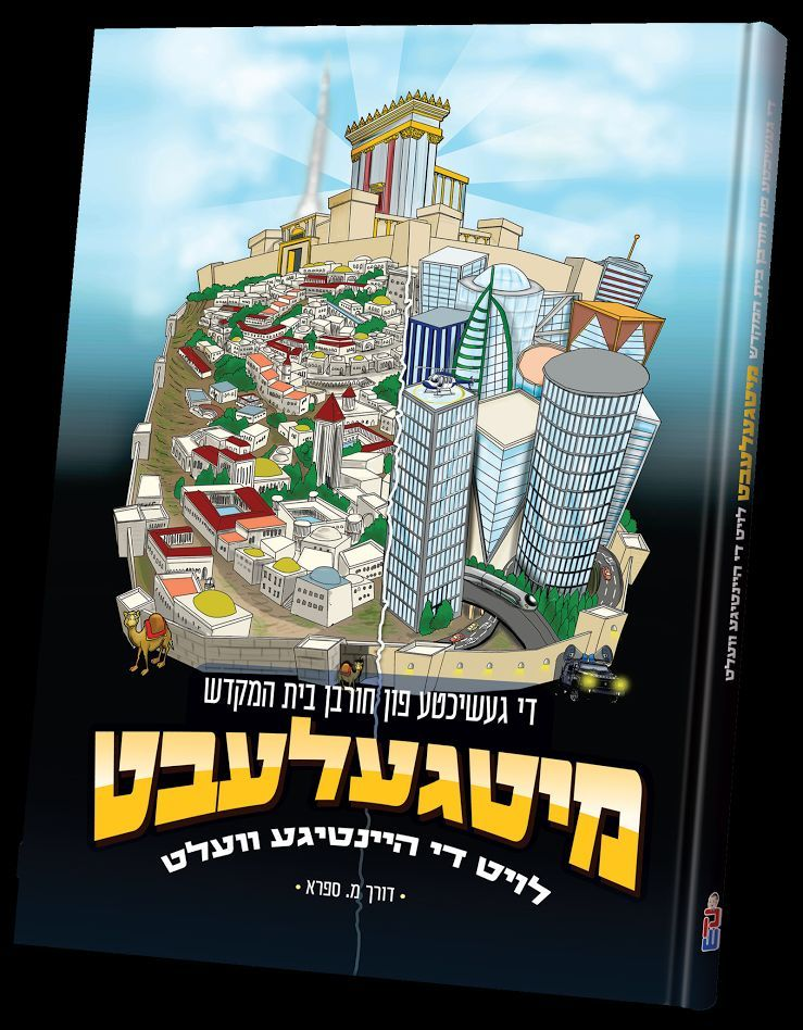 Mitgelebt - Churban Beis Hamokdosh - מיטגעלעבט - חורבן בית המקדש