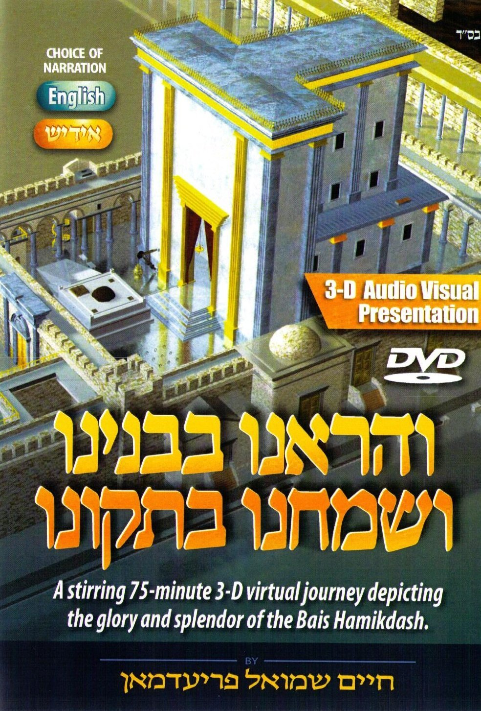 Journey Through the Beis Hamikdash - DVD