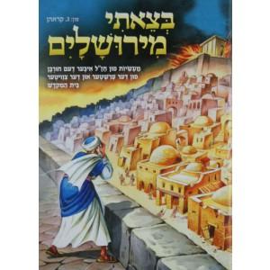 Betzesi Miyerushalayim - בצאתי מירושלים - אידיש
