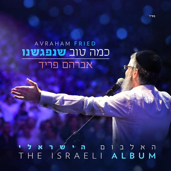 Kama Tov Shenifgashnu - Audio Download - $7.99 -  כמה טוב שנפגשנו