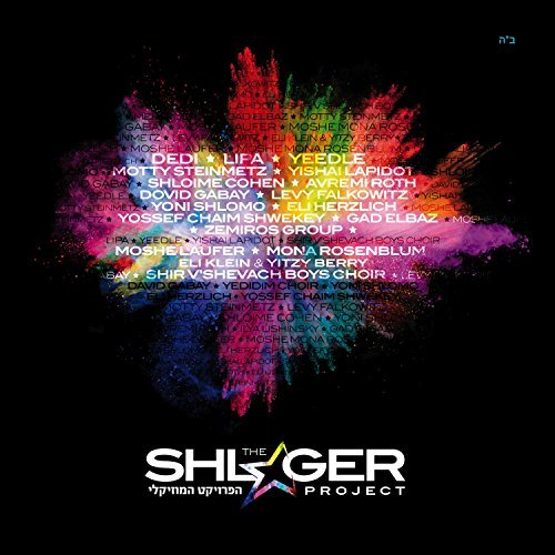 The Shlager Project - Audio Download $8.99
