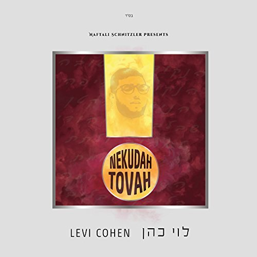 Nekudah Tovah - Digital Download - $7.99 - נקודה טובה