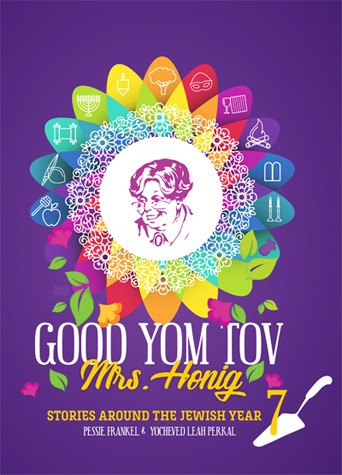 Mrs. Honig's Cake #7: Good Yom Tov!