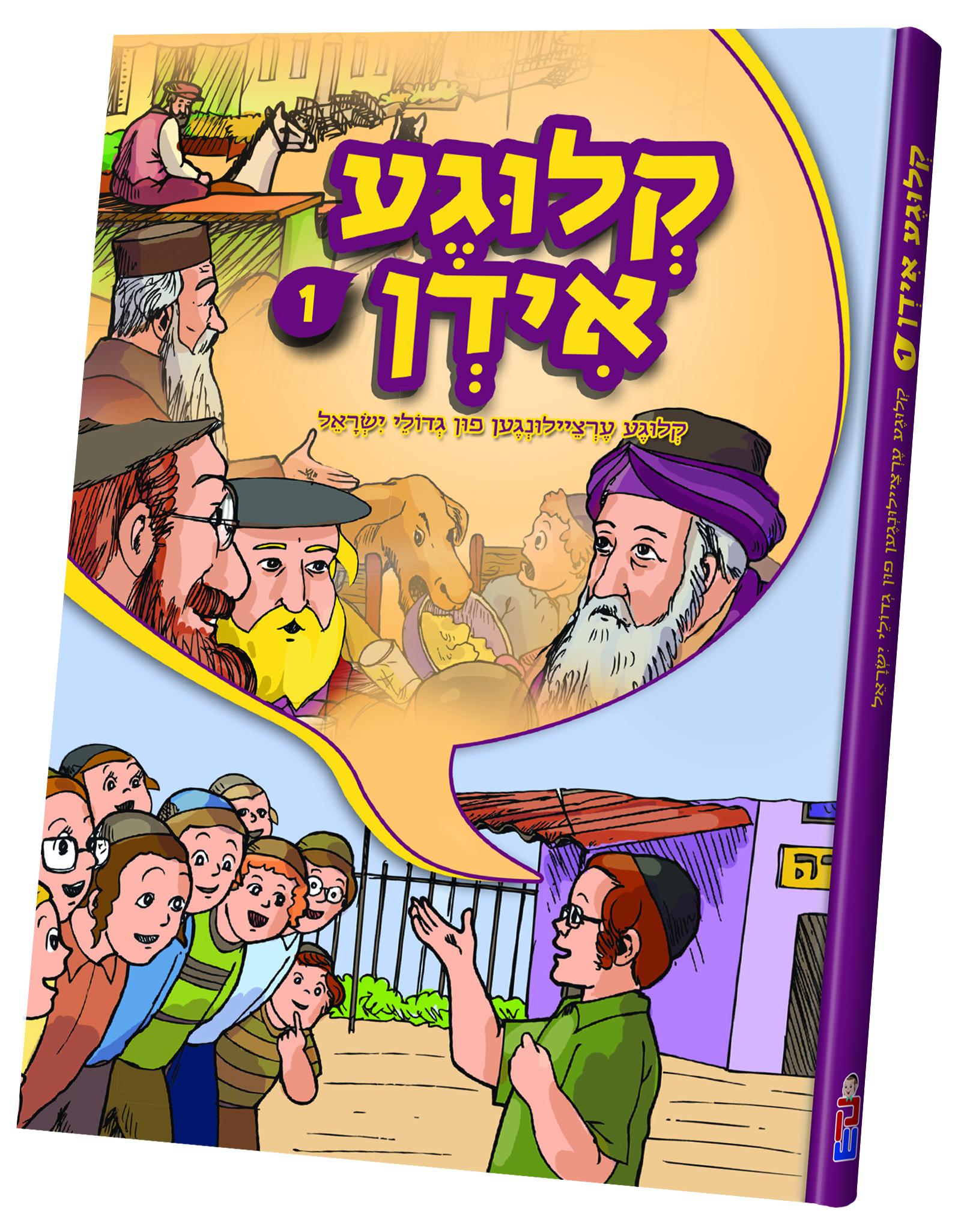 קלוגע אידן #1 - קלוגע ערציילונגען פון גדולי ישראל